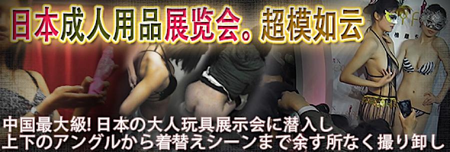 おまんこ丸見え|日本成人用品展览会。超模如云|まんこ無修正