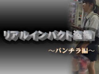 おまんこ丸見え|リアルインパクト盗SATU〜パンチラ編〜|無修正マンコ