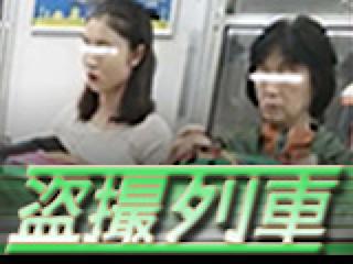 おまんこ丸見え|盗SATU列車|無修正オマンコ