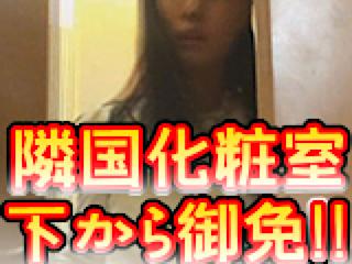 おまんこ丸見え|隣国化粧室下から御免!!|マンコ
