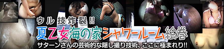 おまんこ丸見え|夏乙女海の家シャワールーム絵巻|パイパンオマンコ