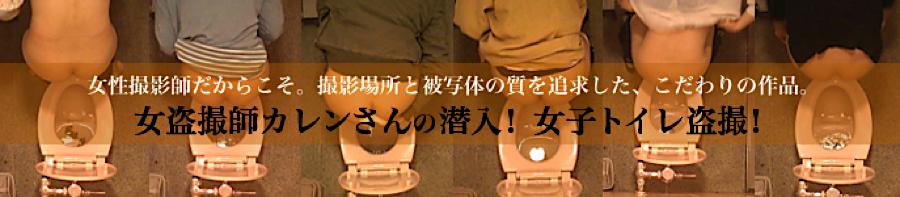 おまんこ丸見え|女盗撮師カレンさんの 潜入!女子トイレ盗撮|オマンコ