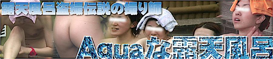 おまんこ丸見え|Aquaな露天風呂|オマンコ