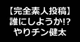 おまんこ丸見え|★誰にしようか!?やりチン健太のデリ嬢いただきま~す!!|マンコ