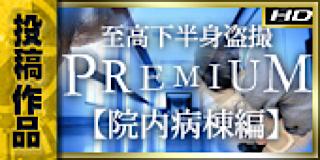 おまんこ丸見え|至高下半身盗撮-PREMIUM-【院内病棟編】|パイパンオマンコ