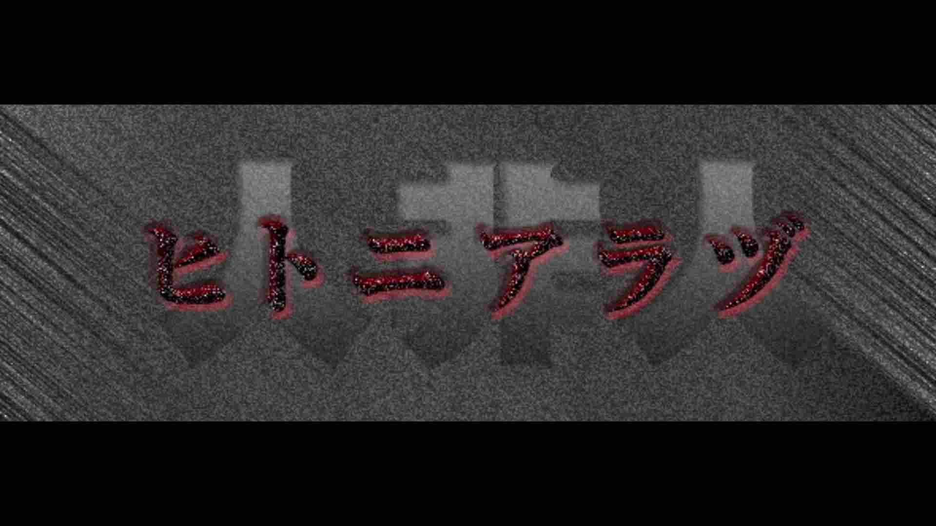 ヒトニアラヅNo.02 姿と全体の流れを公開 ギャル  60PIX 15