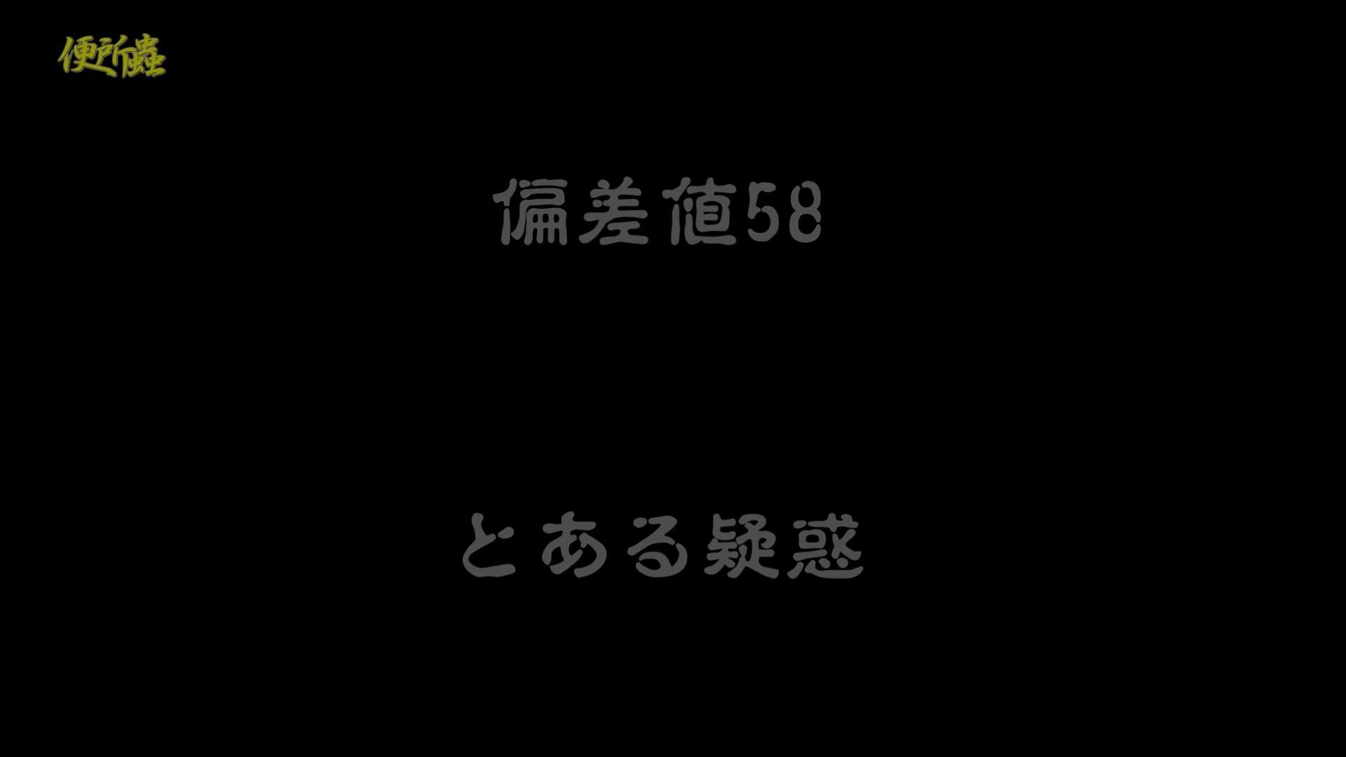 vol.03 便所蟲さんのリターン~寺子屋洗面所盗撮~