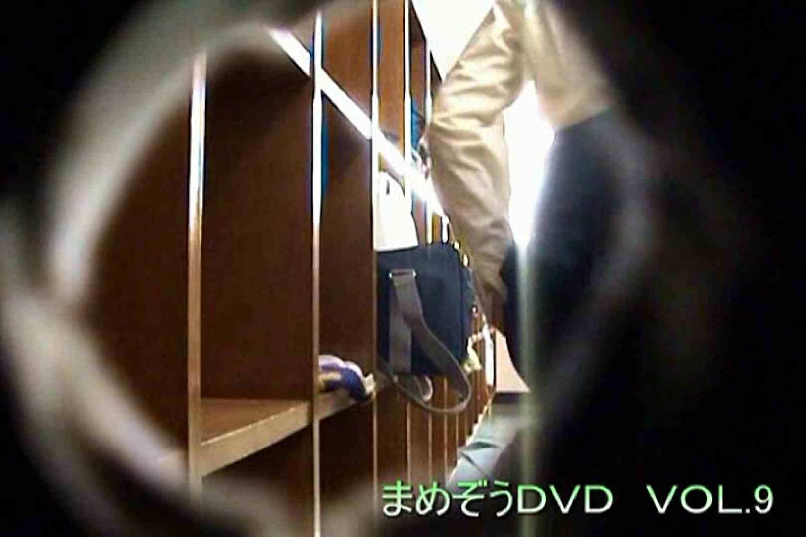 まめぞうDVD完全版VOL.9