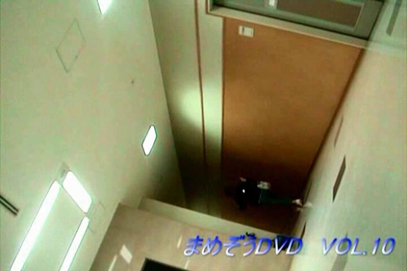 まめぞうDVD完全版VOL.10 ギャル  54PIX 33