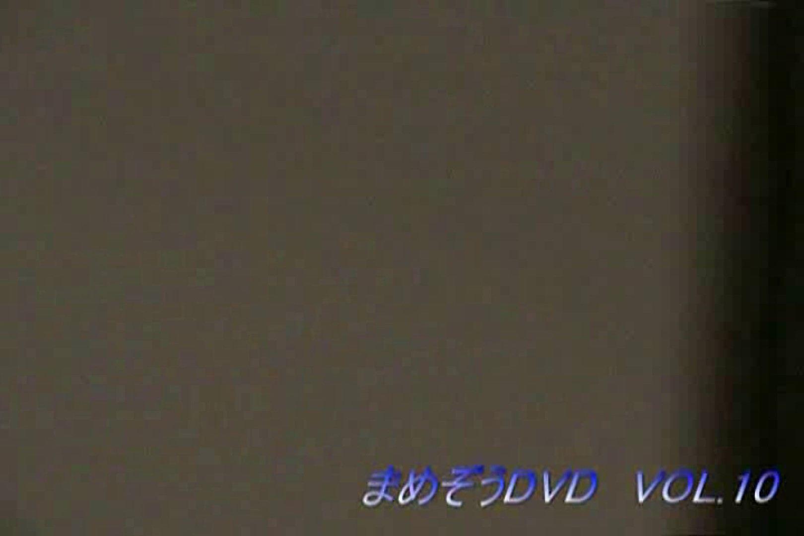 まめぞうDVD完全版VOL.10 ギャル  54PIX 37