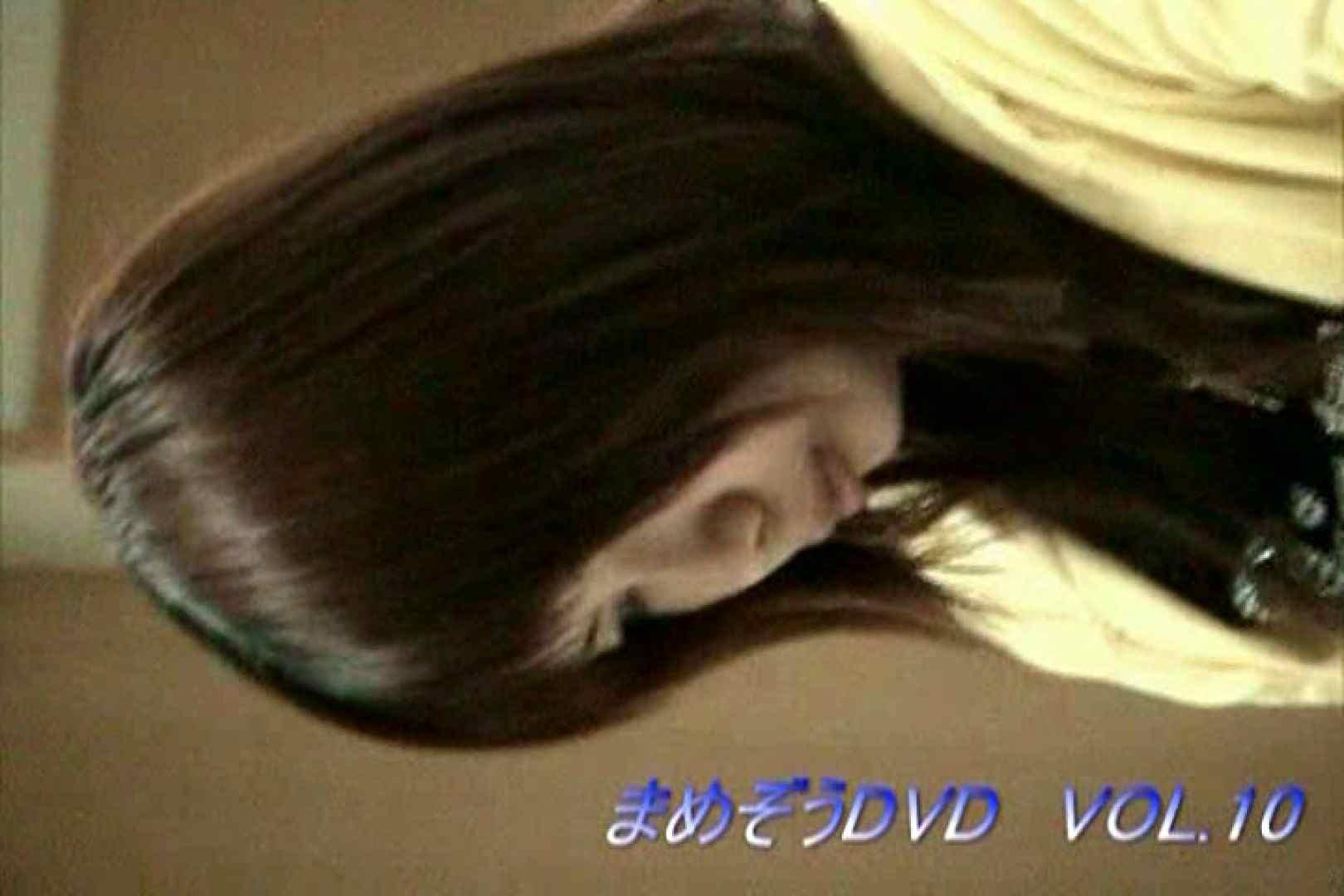 まめぞうDVD完全版VOL.10 ギャル  54PIX 39