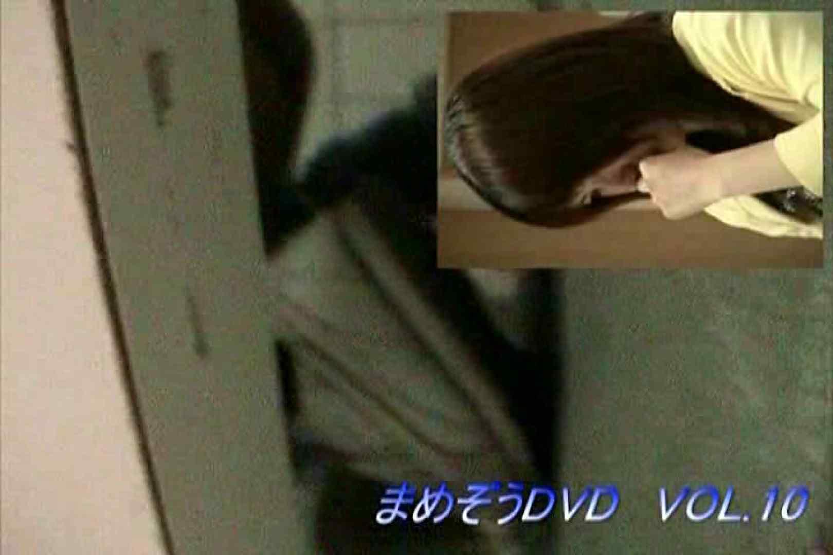 まめぞうDVD完全版VOL.10 ギャル  54PIX 41