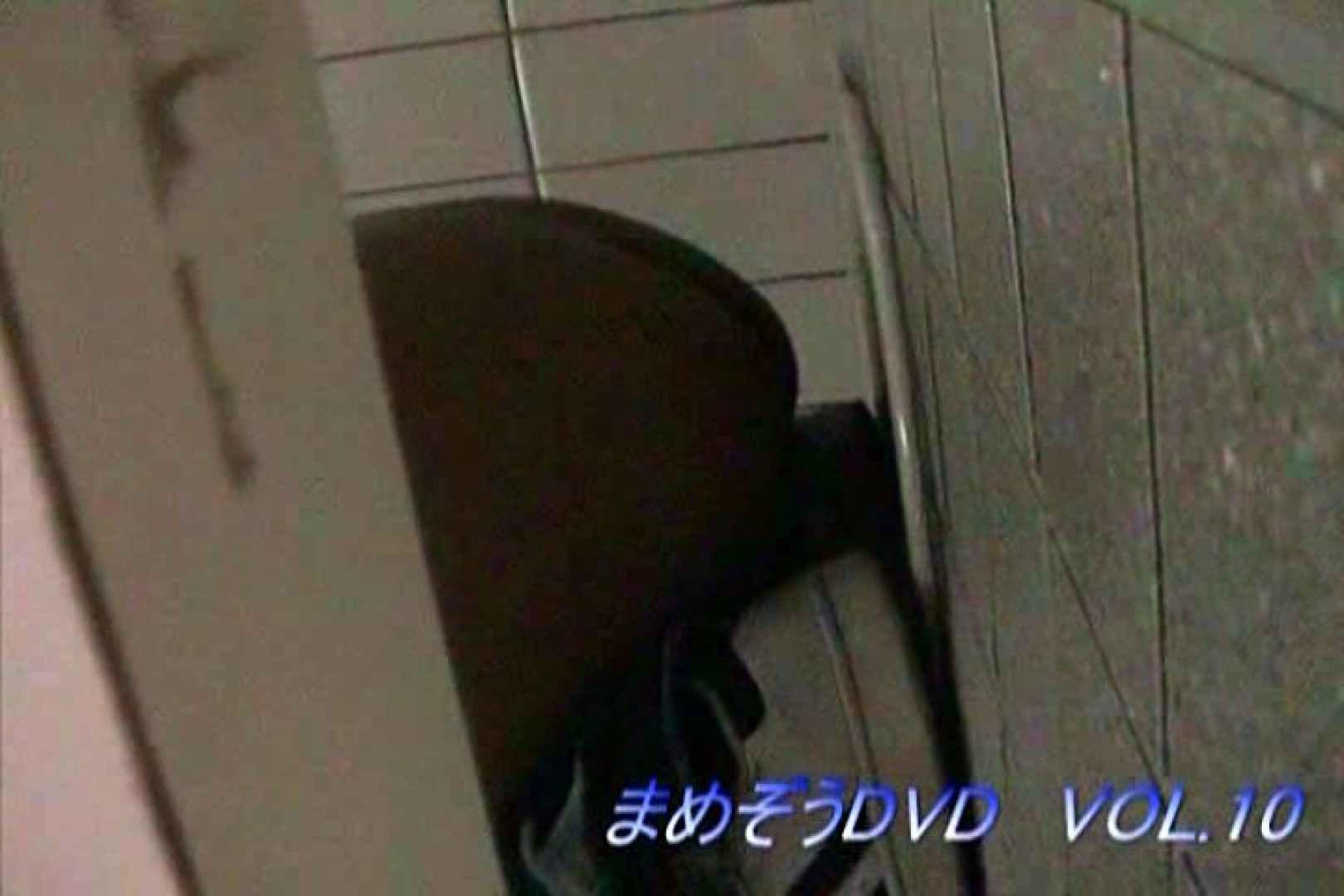 まめぞうDVD完全版VOL.10