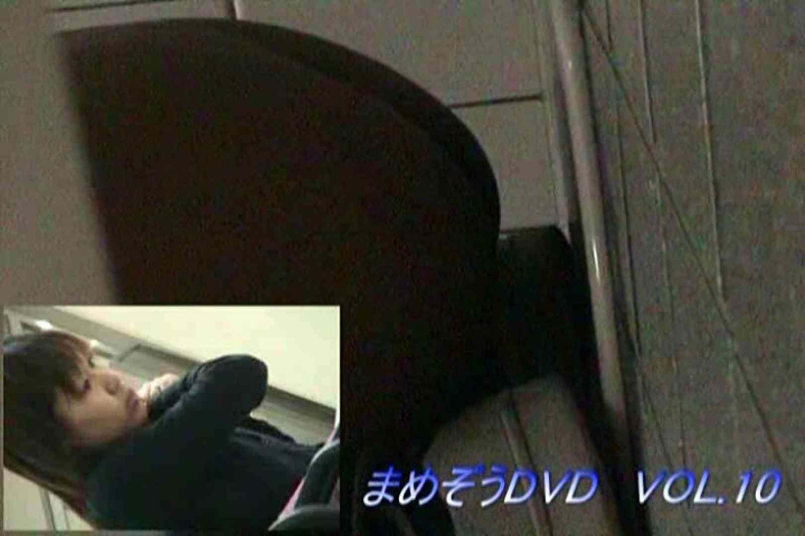まめぞうDVD完全版VOL.10 ギャル  54PIX 52