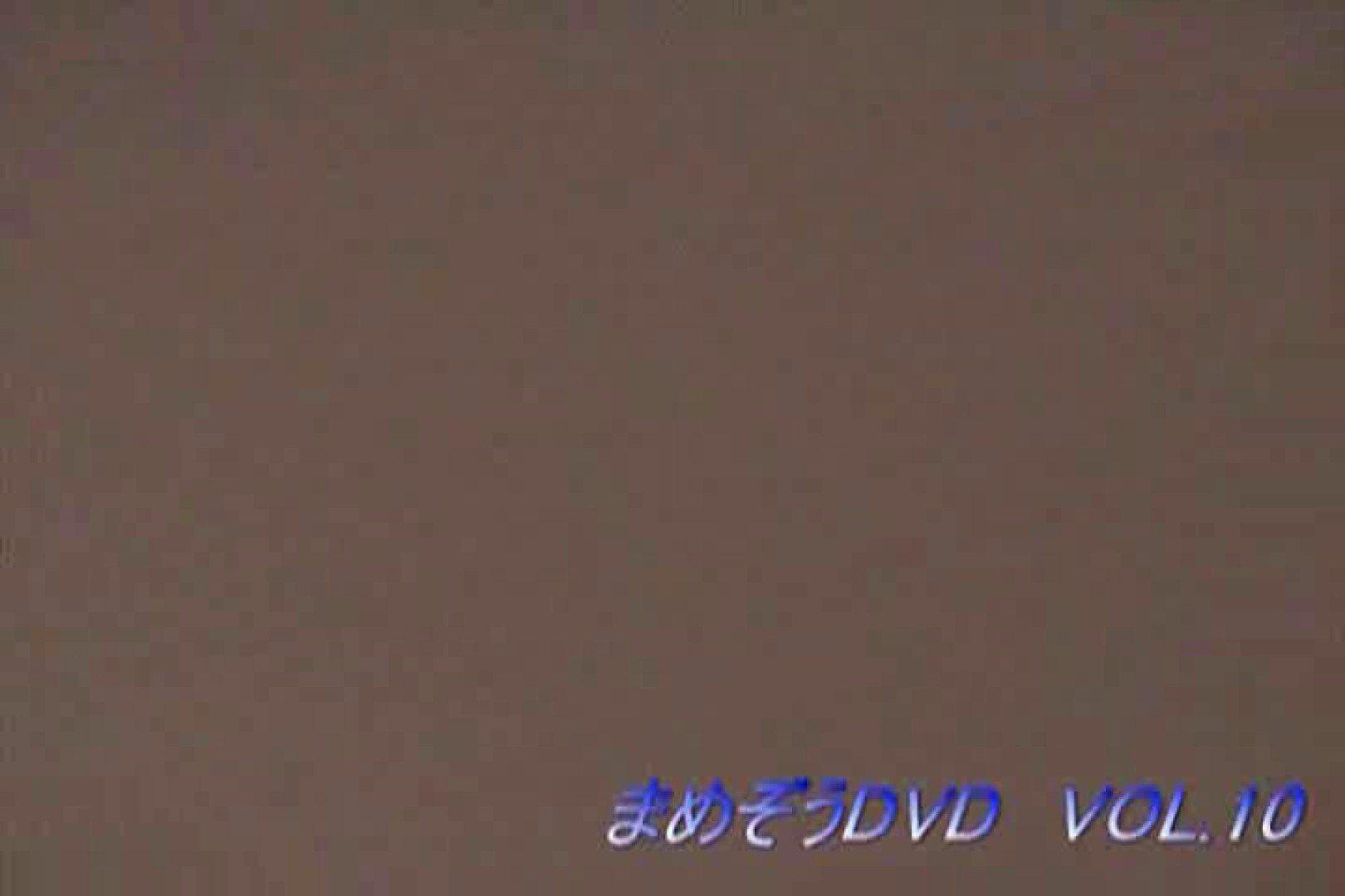 まめぞうDVD完全版VOL.10 ギャル  54PIX 54