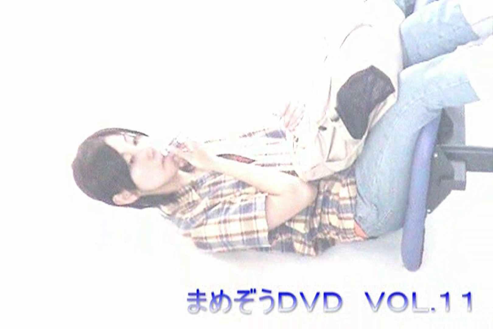 まめぞうDVD完全版VOL.11 ギャル  74PIX 12