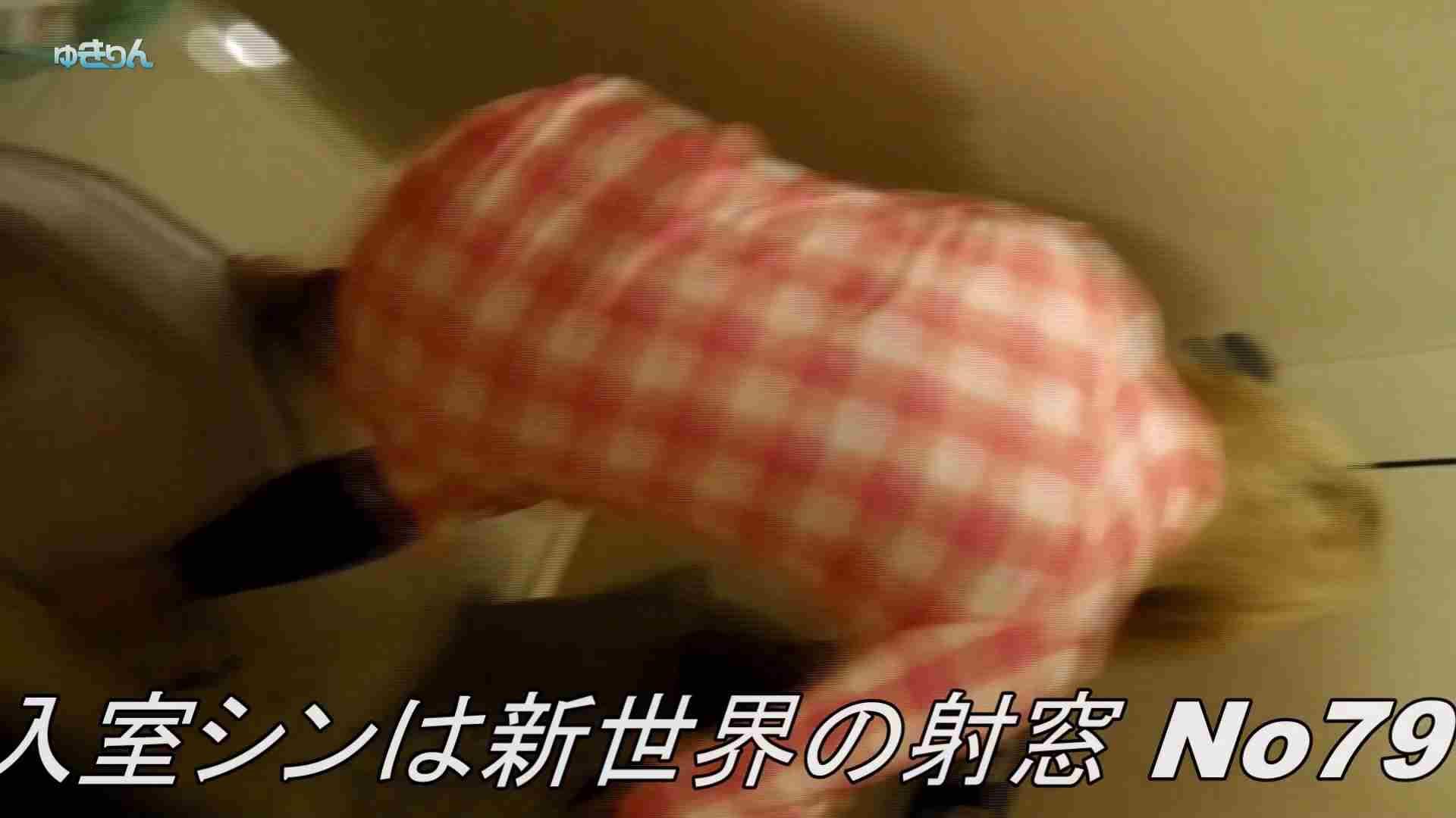 新世界の射窓 No81 制月反さん登場!! ギャル  94PIX 12