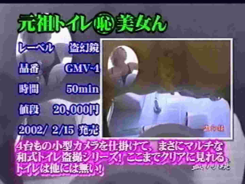 おまんこ丸見え|2002ジパングカタログビデオ01.mpg|のぞき本舗 中村屋